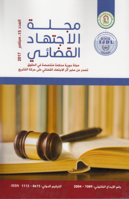 Jurisprudence-journal